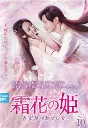 霜花の姫〜香蜜が咲かせし愛〜 Vol.10
