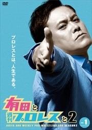 有田と週刊プロレスと シーズン2 Vol.5