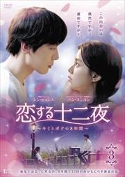 恋する十二夜 〜キミとボクの8年間〜 Vol.3