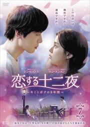 恋する十二夜 〜キミとボクの8年間〜 Vol.7