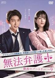 無法弁護士〜最高のパートナー <スペシャルエディション版> Vol.9