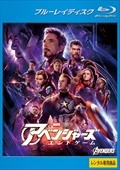 【Blu-ray】アベンジャーズ/エンドゲーム