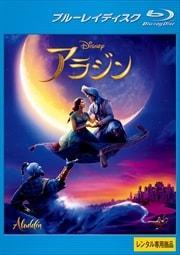 【Blu-ray】アラジン