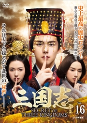 三国志 Secret of Three Kingdoms Vol.16
