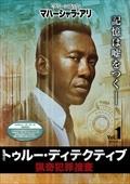 トゥルー・ディテクティブ 猟奇犯罪捜査 Vol.1