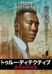 トゥルー・ディテクティブ 猟奇犯罪捜査 Vol.4