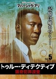 トゥルー・ディテクティブ 猟奇犯罪捜査 Vol.5
