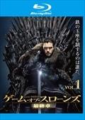 【Blu-ray】ゲーム・オブ・スローンズ 最終章 Vol.1