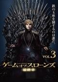 ゲーム・オブ・スローンズ 最終章 Vol.3