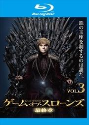 【Blu-ray】ゲーム・オブ・スローンズ 最終章 Vol.3