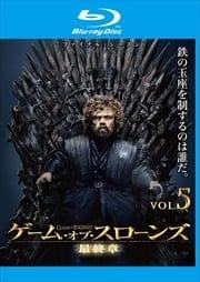 【Blu-ray】ゲーム・オブ・スローンズ 最終章 Vol.5