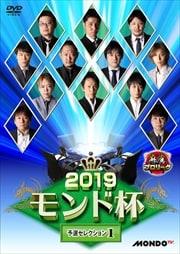 麻雀プロリーグ 2019モンド杯 予選セレクション1
