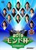 麻雀プロリーグ 2019モンド杯 予選セレクション2
