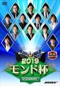 麻雀プロリーグ 2019モンド杯 予選セレクション3