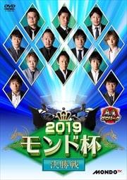 麻雀プロリーグ 2019モンド杯 決勝戦