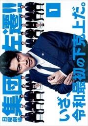 集団左遷!! Vol.1