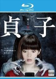 【Blu-ray】貞子