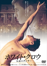 ホワイト・クロウ 伝説のダンサー