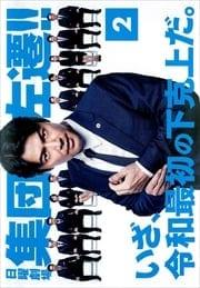 集団左遷!! Vol.2