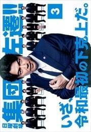 集団左遷!! Vol.3