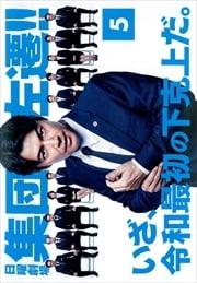 集団左遷!! Vol.5