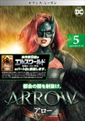 ARROW/アロー <セブンス・シーズン> Vol.5