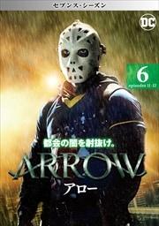 ARROW/アロー <セブンス・シーズン> Vol.6