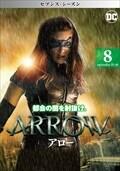 ARROW/アロー <セブンス・シーズン> Vol.8