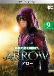 ARROW/アロー <セブンス・シーズン> Vol.9