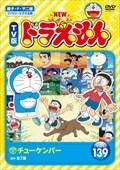 NEW TV版 ドラえもん Vol.139