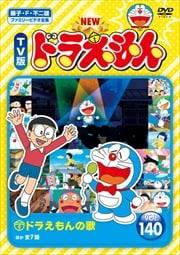 NEW TV版 ドラえもん Vol.140