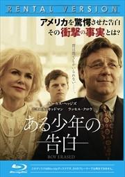 【Blu-ray】ある少年の告白