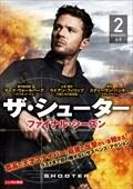 ザ・シューター ファイナル・シーズン Vol.2