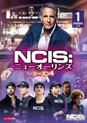 NCIS:ニューオーリンズ シーズン4 Vol.1