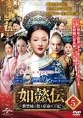 如懿伝〜紫禁城に散る宿命の王妃〜 Vol.5