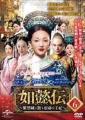 如懿伝〜紫禁城に散る宿命の王妃〜 Vol.6
