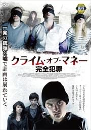 【ゲオ先行】クライム・オブ・マネー 完全犯罪