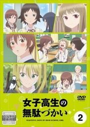 女子高生の無駄づかい Vol.2