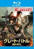 【Blu-ray】安市城 グレート・バトル