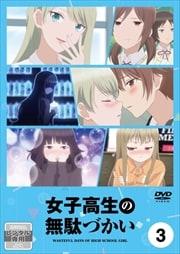 女子高生の無駄づかい Vol.3