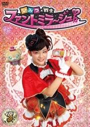 ひみつ×戦士 ファントミラージュ! Vol.5