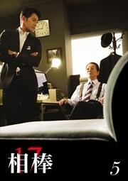 相棒 season 17 Vol.5