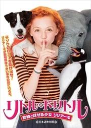 リトル・ドリトル 〜動物と話せる少女 リリアーネ 日本語吹替版