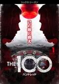 THE 100/ハンドレッド<シックス・シーズン>