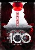 THE 100/ハンドレッド<シックス・シーズン> Vol.2