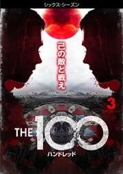 THE 100/ハンドレッド<シックス・シーズン> Vol.3