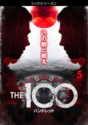 THE 100/ハンドレッド<シックス・シーズン> Vol.5