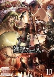 進撃の巨人 Season 3 10