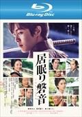 【Blu-ray】居眠り磐音