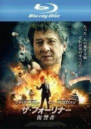 【Blu-ray】ザ・フォーリナー/復讐者